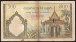 Foto de ( 1970) CAMBODIA 500 RIEL. Ord.Cat.21