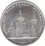 Foto de 1979 RUSIA 1 RUBLO UNIVERSIDAD MOSCU JO8