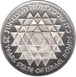 Foto de 1975 ISRAEL 25 LIROTS PROGRAMA BOND