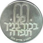 Foto de 1970 ISRAEL 10 LIROT PIDYON HABEN
