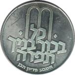 Foto de 1972 ISRAEL 10 LIROT PIDYON HABEN